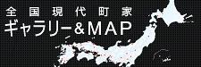 全国現代町家MAP