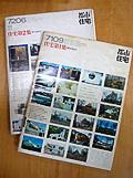 雑誌「都市住宅」